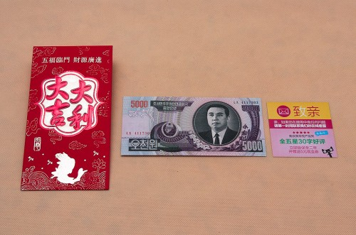 Content inside the red packet